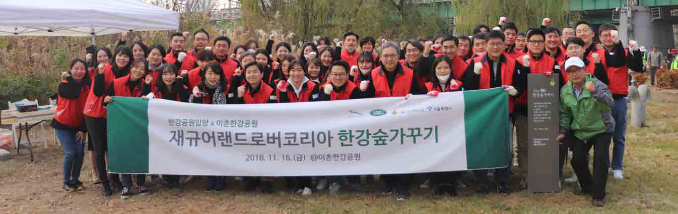 Jaguar Land Rover Korea kicks off Green Project to help reduce air pollution