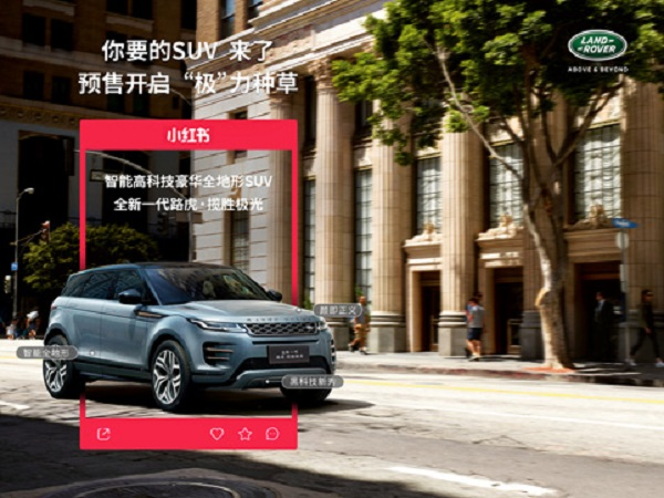 China's Little Red Book will sell the new Range Rover Evoque online